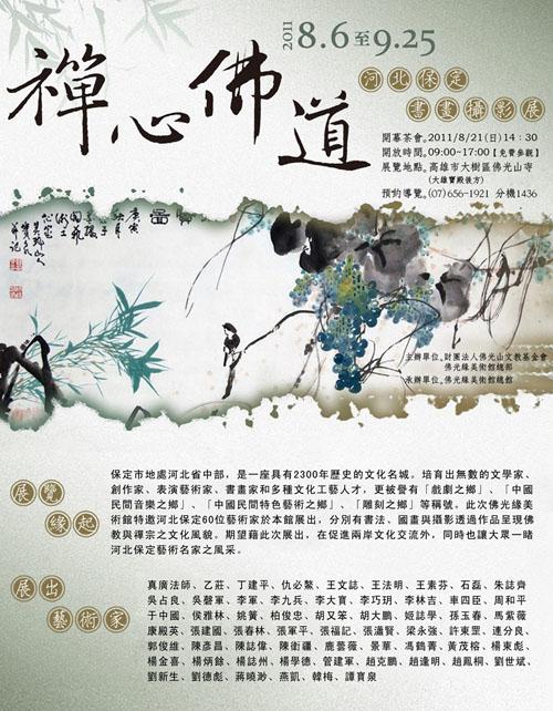 """保定""""禅心佛道""""书画摄影展在台湾佛光山即将隆重开幕 - 法海真源 - 中国保定观音寺欢迎您!祝您吉祥!"""