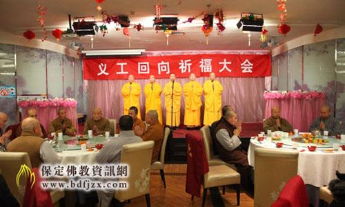 回顾2011 义工回向祈福法会 - 法海真源 - 中国保定观音寺欢迎您